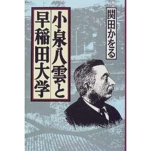 Koizumi Yakumo to Waseda Daigaku (Japanese Edition