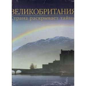 .Strana raskryvaet tainy (in Russian) (9780749548841) Books