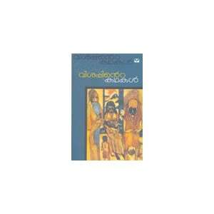 visappinte kathakal (9788188582068): Dr. Usha Balakrishnan: Books