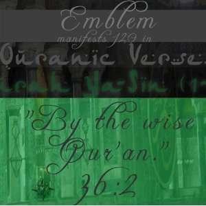 com Quranic Verses 2 Surah Ya Sin (Ayats 1 40) Da God Emblem Music