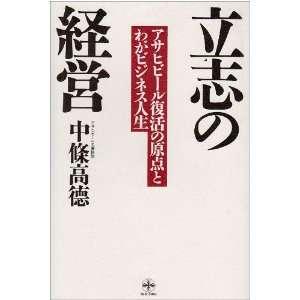 jinsei (Japanese Edition) (9784884743154) Takanori Nakajo Books