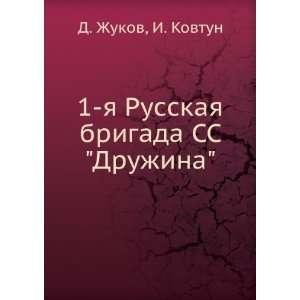 ya Russkaya brigada SS Druzhina (in Russian language): I. Kovtun D