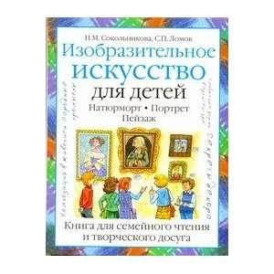 Natyurmort Portret Peyzazh: S. P. Lomov N. M. Sokolnikova: Books