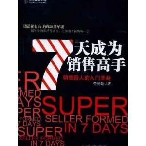 7 a salesperson (1 1) (9787802495517): LI SHANG LONG