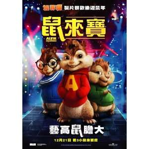 Alvin and the Chipmunks Movie Poster (27 x 40 Inches