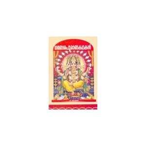 ganesa purana kathakal: P Ramachandran: Books