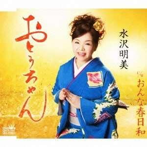 OTOCHAN/ONNA HARU BIYORI AKEMI MIZUSAWA Music