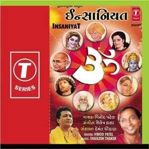 Insaniyat Shailesh Thakar Music