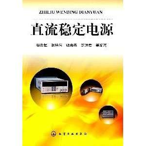 DC regulated power supply (9787122073112) YANG GUI HENG