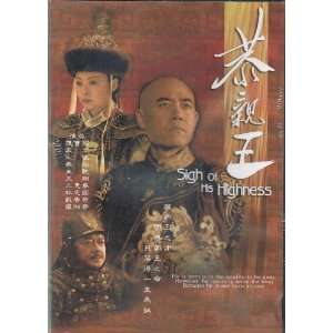 Sigh of His Highness TVB TV Series with 21 DVD and 42 EPS