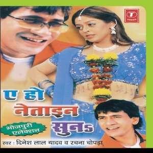 Ae Ho Netain Sun Ram Pravesh Music