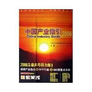 ): SHANG HAI SHANG DONG TOU ZI GUAN LI YOU XIAN GONG SI: Books