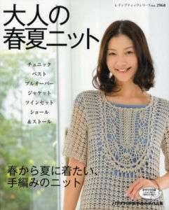 ADULTS SPRING AND SUMMER KNIT   Japanese Craft Book