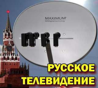 Teilnehmer Sat Komplett Anlage MAXIMUM Multifeed HDTV