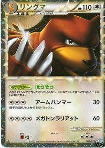 carte pokemon URSARING OR HOLO 110 hp NEUVE