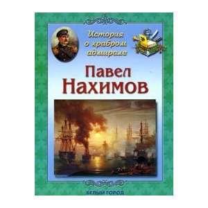 Istoriya o khrabrom admirale. Pavel Nakhimov E. V. Duvanova Books
