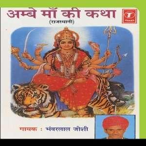 Ambe Maa Ki Katha: Bhanwar Lal Joshi: Music