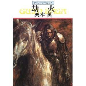 The Fires of Fate [Japanese Edition] (9784150306915